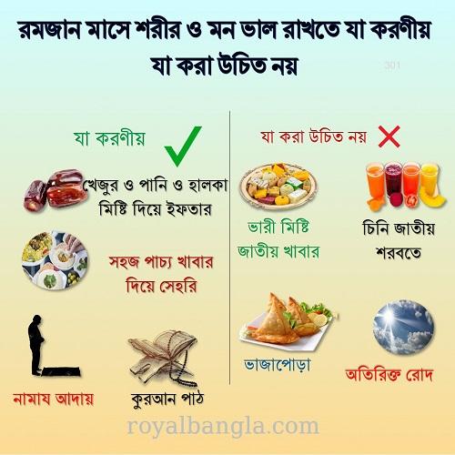 ramadan tips bangla